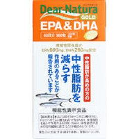 ディアナチュラゴールド EPA&DHA 60日分 360粒入 【Dear-Natura 中性脂肪対策 機能性表示食品 サプリメント 健康食品】