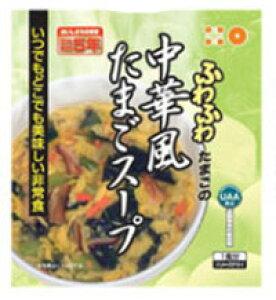美味しい防災食 フリーズドライ中華風たまごスープ 50食セット 【災害対策 非常食 保存食】