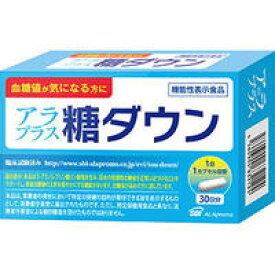アラプラス糖ダウン 30カプセル 【血糖値が気になる方に サプリメント 健康食品 機能性表示食品】
