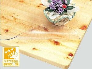 3点機能付透明カバー KMGK-9012 【日本製テーブルマット テーブル保護】
