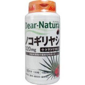 ディアナチュラ ノコギリヤシ+トマトリコピン 60日分 120粒 【Asahi Dear-Natura サプリメント 健康食品】