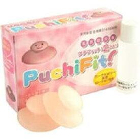 プチフィット 【PuchiFit 乳首吸引器 バスト吸引 バストアップ UP 美乳 陥没乳首対策】