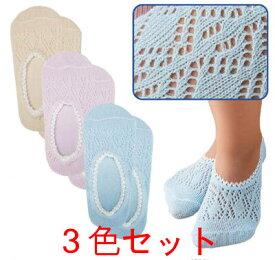爽やかメッシュカバーソックス 3色組   【靴下 インナー ファッション】