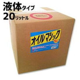 オイルマジック 20リットル 【掃除用洗剤 食用油乳化洗浄剤】