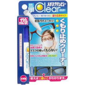 【メール便可能】 メガネクリンビュークリア くもり止めクリーナー 10mL 【眼鏡拭き めがね拭き ヘルスケア アイケア 目の保護】