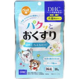 【メール便可能(6点まで)】DHC ペット用 パクッとおくすり 犬・猫用おやつ DHCの健康食品 18g 【DHC ペット用健康食品 犬用サプリメント 猫用サプリメント ドッグサプリ キャットサプリメント】