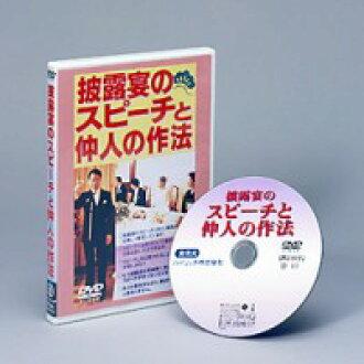 媒人和婚礼演讲礼仪 DVD