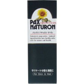 パックスナチュロン オイル (ひまわりオイル100%) 60mL 【PAX NATURON 太陽油脂 美容 スキンケア ヘアケア コスメ 化粧品 化粧直し 植物性オイル 乾燥対策 潤い】