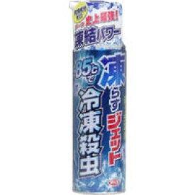 アース 凍らすジェット 冷凍殺虫 300ml【クモ ムカデ カメムシ -85度 -85℃ 防虫 除虫 害虫対策 冷たい 冷却 凍らせる 凍る スプレー】