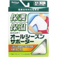 ピバンナー オールシーズンサポーター 肩用 フリーサイズ【インナー ファッション】