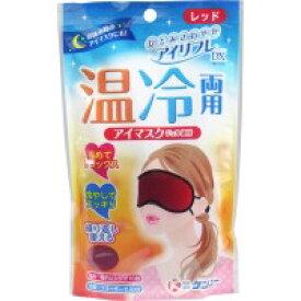 【メール便可能】アイリフレDX 温冷両用ジェル袋付 アイマスク レッド IRS-100R