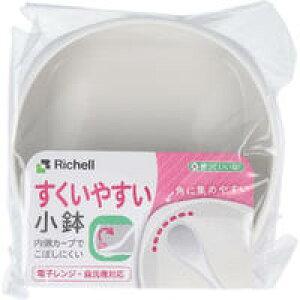 使っていいね! すくいやすい小鉢【Richell リッチェル 介護 食事 介助 自助食器 食洗器対応 食器 小皿 取り皿 うつわ お皿 ボール 滑り止め】