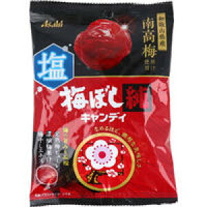 梅ぼし純キャンディ 88g【うめ 健康食品 キャンデー 飴 アサヒグループ食品 南高梅】