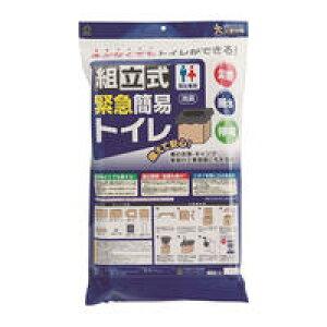 組立式緊急簡易トイレ 1セット KM-040【防災 災害 非常 避難 キャンプ アウトドア】