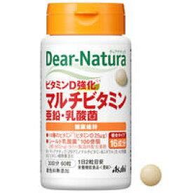 ディアナチュラ ビタミンD強化 マルチビタミン・亜鉛・乳酸菌 30日分 60粒入 【Dear-Natura サプリメント 健康食品 栄養機能食品 アサヒグループ食品】