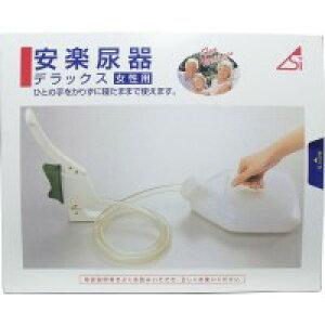 安楽尿器デラックス女性用 【介護用品 介護グッズ 看護】