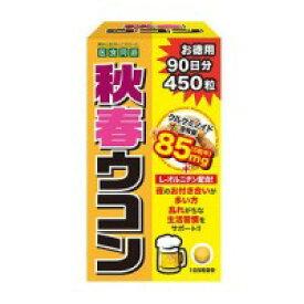 医食同源ドットコム 秋春ウコン 450粒 【クルクミン クルクミノイド サプリメント 健康食品】