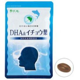 【メール便可能】リフレ DHA&イチョウ葉 【サプリメント 健康食品 ヘルスケア 栄養補助食品】