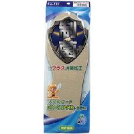 is-fit 制菌バイオガードインソール 男女兼用 ベージュ 22-28cm 【歩行 フットケア】