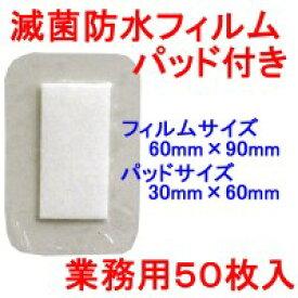 ニプロ 滅菌防水フィルムパッド付き サージットP 60×90mm 業務用50枚入