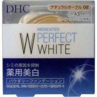 DHC 薬用美白パーフェクトホワイト パウダリーファンデーション ナチュラルオークル02 10g 【美容 コスメ 化粧品 シミ、そばかす、くすみ、毛穴カバー、UV対策、紫外線対策】