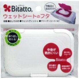 【メール便可能】ビタット(Bitatto) ウェットシートのフタ ホワイト 【おしりふき クリーナーシート ウェットティッシュ】