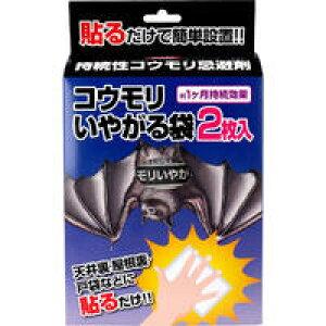 イカリ コウモリいやがる袋 持続性コウモリ忌避剤 2枚入【イカリ消毒 蝙蝠 農業 ガーデニング 害獣対策 ハーブの香り】