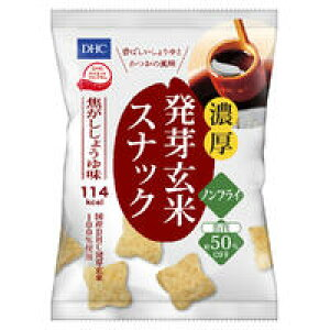 DHC 濃厚 発芽玄米スナック 焦がししょうゆ味 25g【ノンフライ 玄米 発芽 ディーエイチシー】