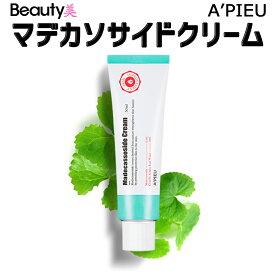 [A'PIEU]オピュ マデカソサイドクリーム 50ml 韓国コスメ【楽天海外直】