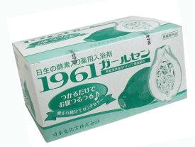 【送料無料/宅配便発送】1961ガールセン(20g×60包入り)×1箱[旧名ガールセン癒しの湯]