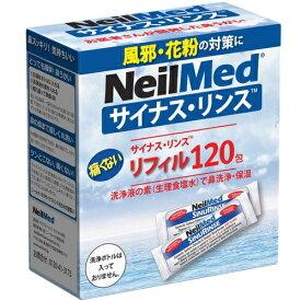 【3箱】【送料無料】ニールメッド サイナス・リンス リフィル 120包入り【数量限定】