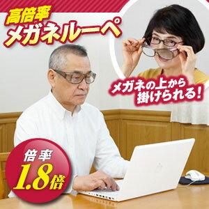 【ゆうメール等で送料無料051】高倍率メガネタイプ拡大鏡 1.8倍