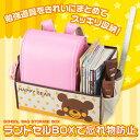 【送料無料】ランドセルBOXで忘れ物防止