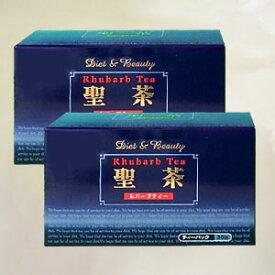 【送料無料】 聖茶ルバーブティー 30包×2箱セット ※10種類のハーブをブレンドした健康茶