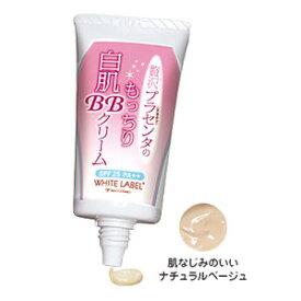 【クリックポスト等で送料無料3】[ミックコスモ]ホワイトラベル 贅沢プラセンタのもっちり白肌BBクリーム(28g)