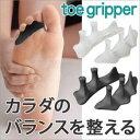 【ゆうメール等で送料無料】[ガルボプランニング正規品]トゥグリッパー指間パット(toe gripper)