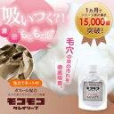 【ゆうメール等で送料無料】モコモコクレイソープ(100g)×お得な2個セット!
