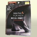 【クリックポスト等で送料無料3】リベルタ Baby foot ベビーフット FOR MEN イージーパックDP 60分タイプ