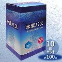 【送料無料】【10袋入り×10個セット】水素生活 水素バス 30g リピーター用 100個セット【正規品】