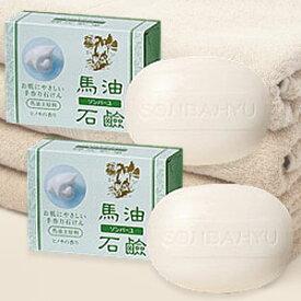 【ゆうメール等で送料無料G52】【薬師堂】ソンバーユ馬油石鹸 ヒノキの香り(85g)×2個【リニューアル品】