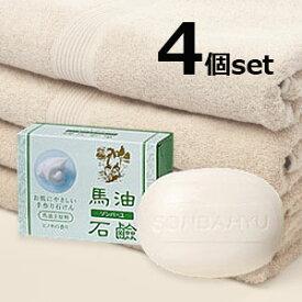 【送料無料】【薬師堂】ソンバーユ馬油石鹸 ヒノキの香り(85g)×4個【リニューアル品】