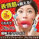 【ゆうメール等で送料無料】リフトアップトレーナー ブルブルブル子