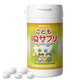 【ゆうメール等で送料無料G01】[森川健康堂]こどもIQサプリ(90粒)