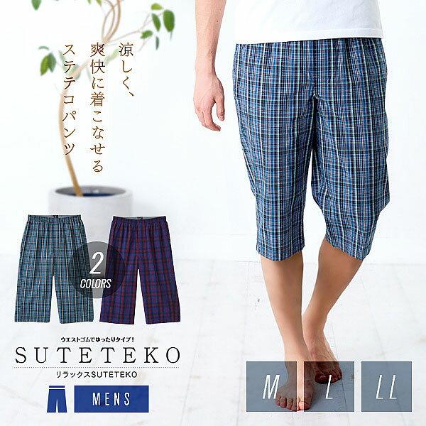 【ゆうメール等で送料無料2】リラックスSUTETEKO メンズ ステテコパンツ