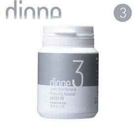 【送料無料】dione ディオーネ 3 乳酸菌生産物質 ラクテック【サプリ】【メーカー認証正規販売店】