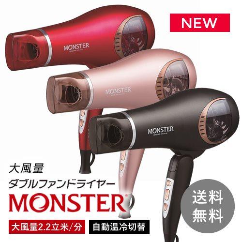 【送料無料】MonsterモンスターダブルファンドライヤーKHD-W760【KOIZUMIコイズミ小泉成器】【大風量】【海外対応】【リニューアル】