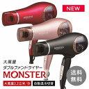 【最新モデル/送料無料】Monster モンスター ダブルファンドライヤー KHD-W760【KOIZUMI コイズミ 小泉成器 】【大風…