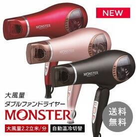【最新モデル/送料無料】Monster モンスター ダブルファンドライヤー KHD-W760【KOIZUMI コイズミ 小泉成器 】【大風量】【リニューアル】短時間 ドライ 乾燥 マイナスイオン発生 フレキシブルノズル搭載 cm tv お手入れ簡単 マットタイプ