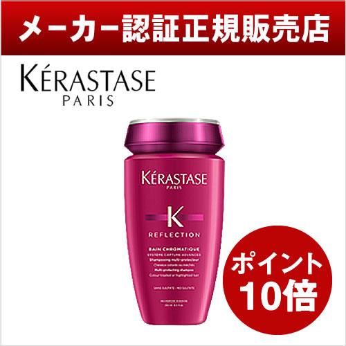 【ポイント10倍】【メーカー認証正規販売店】KERASTASE ケラスターゼ RF バン クロマティック 250ml