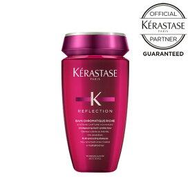 【送料無料】KERASTASE ケラスターゼ RF バン クロマティック リッシュ 250ml 透明感 艶 カラー後 ヘアケア まとまる シャンプー
